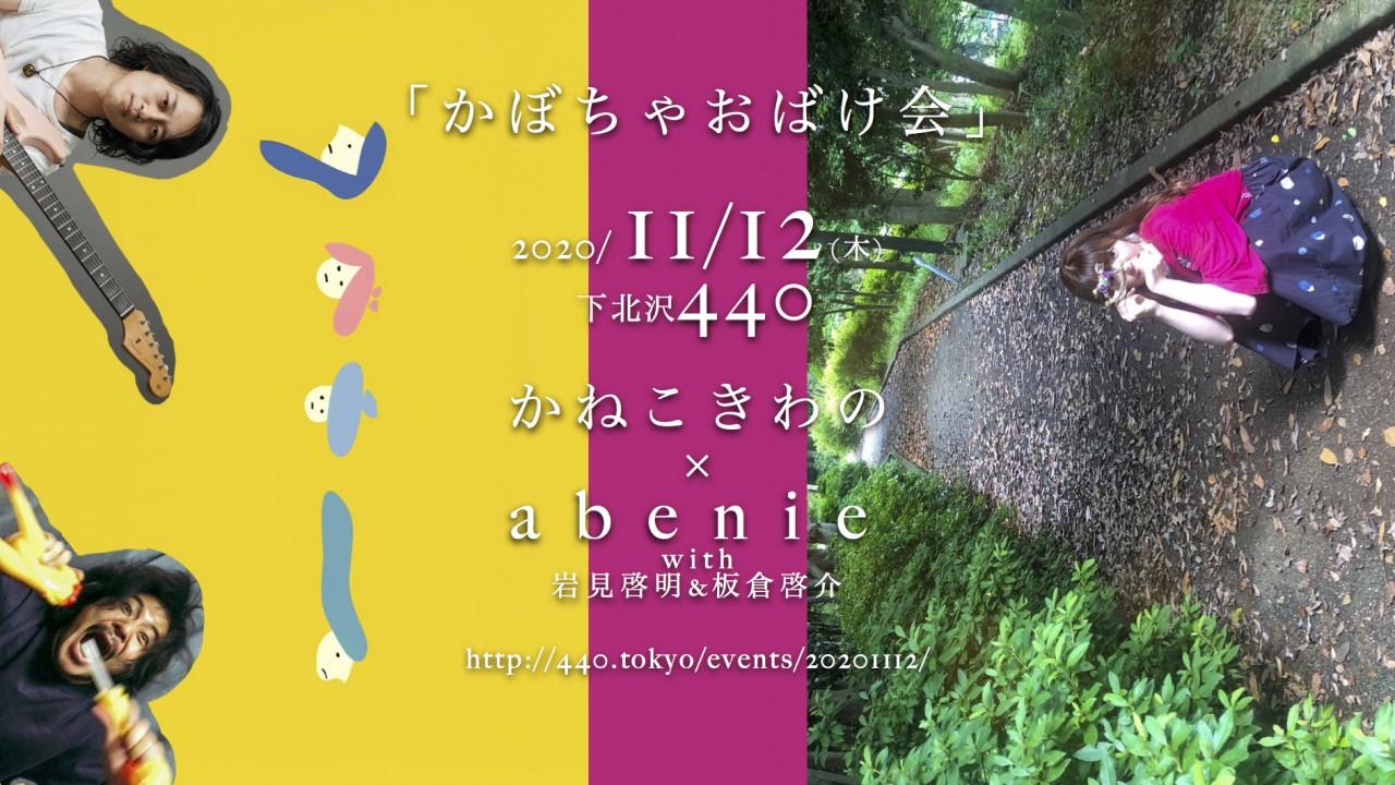 【有観客 有料配信】「かぼちゃおばけ会」 出演:かねこきわの / abenie with 岩見啓明&板倉啓介