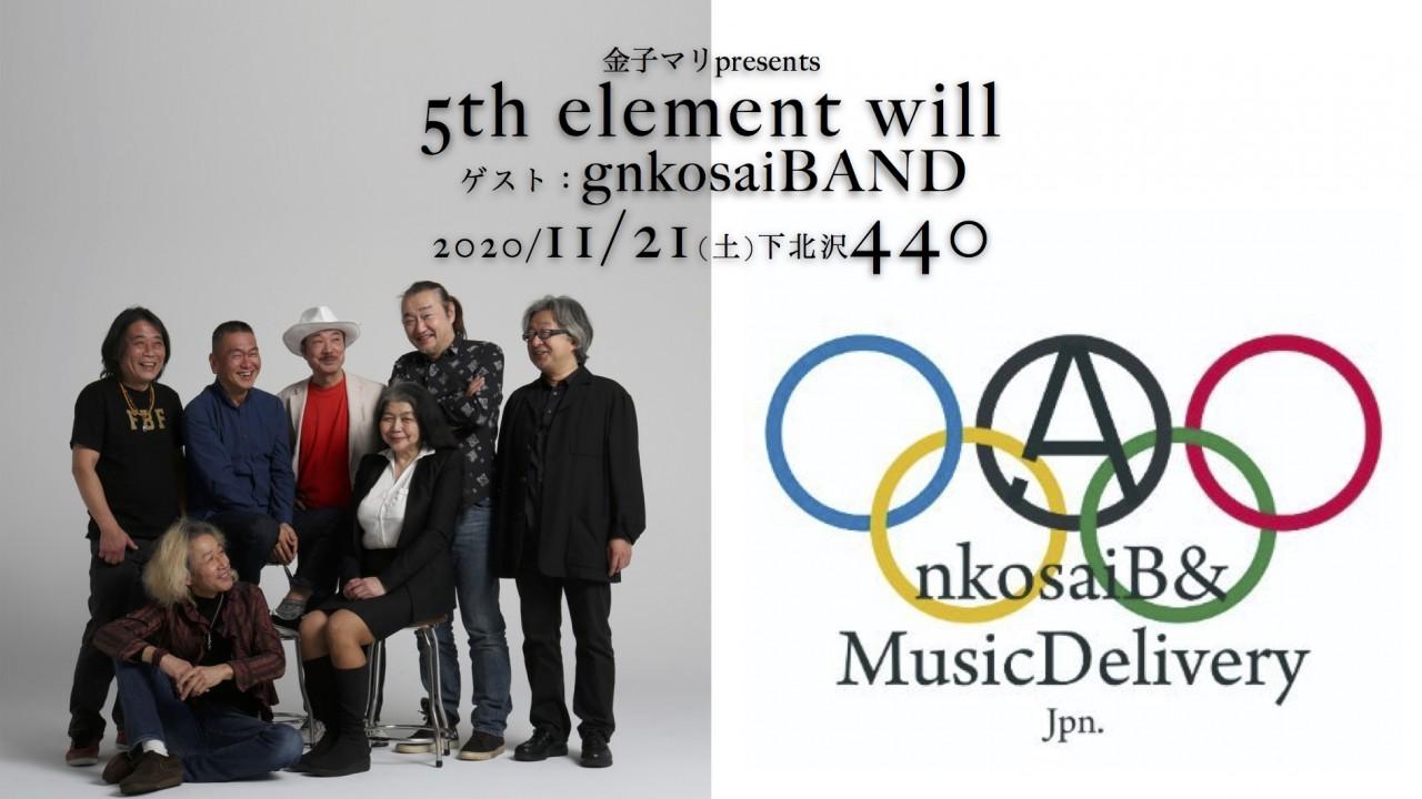 金子マリpresents 5th element will  ゲスト:gnkosaiBAND