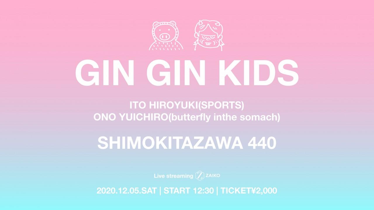 【有観客 有料配信】GIN GIN KIDS vol.5 出演:伊藤寛之(SPORTS)、小野雄一郎(butterfly inthe stomach)
