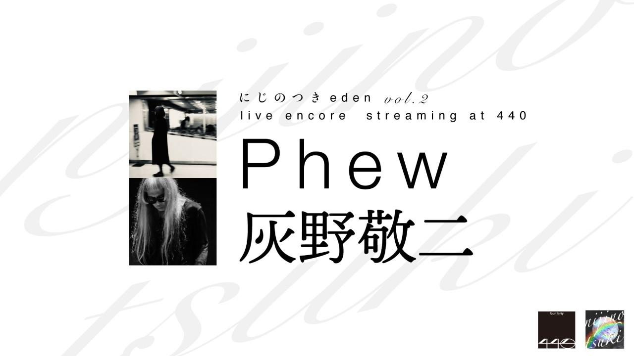 【ライブ配信(※アーカイブなし)】にじのつきeden vol.2 live encore  streaming at 440 出演:Phew  灰野敬二 音響:多和美知留 映像:大野要介