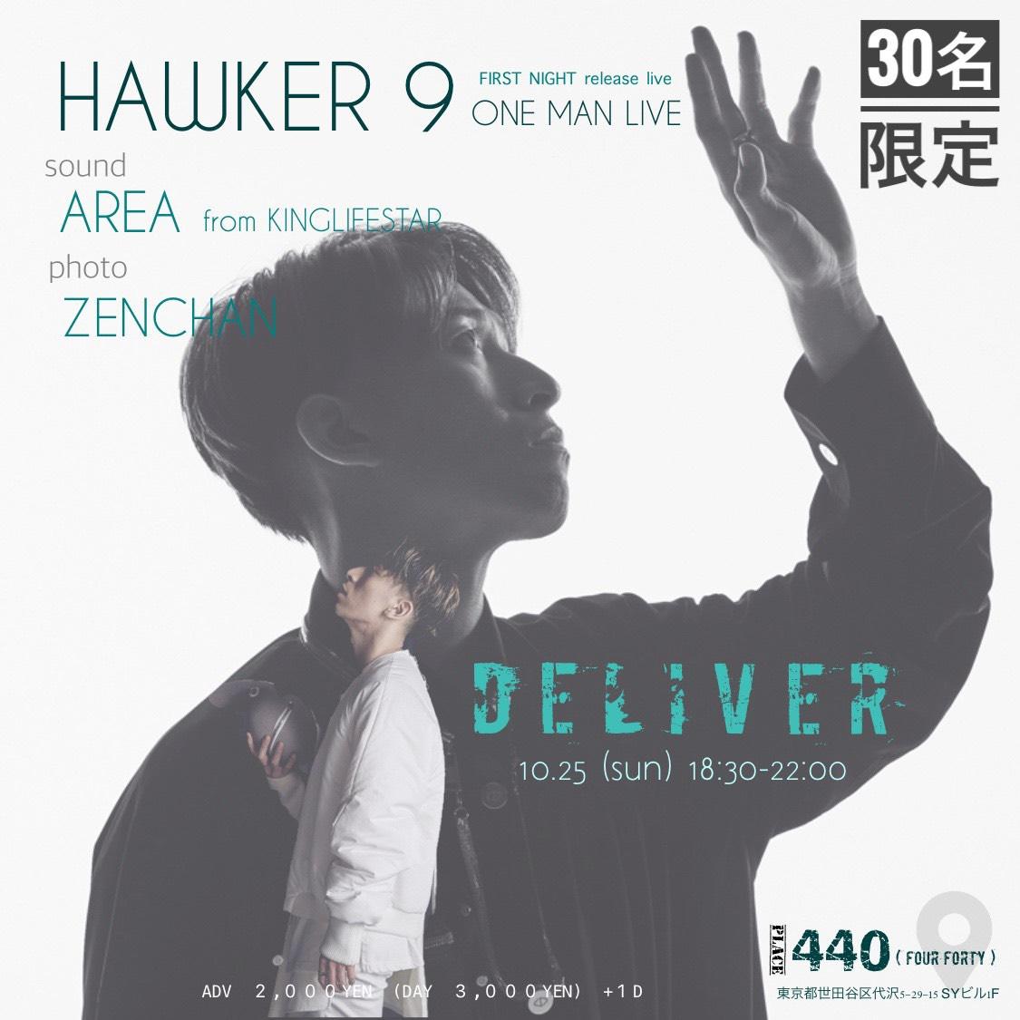 """【有観客 】""""  DELIVER  """"  出演: HAWKER 9 / AREA from KINGLIFESTAR"""