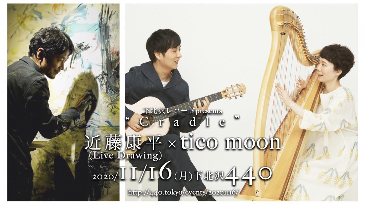 """【有観客 有料配信】下北沢レコードpresents """"Cradle""""  出演:tico moon × 近藤康平(Live Drawing)"""