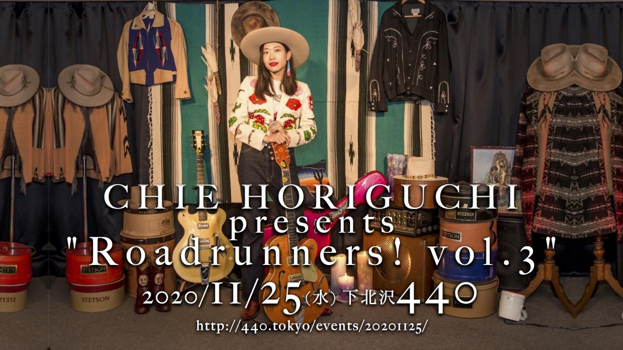 "【有観客 有料配信】CHIE HORIGUCHI presents ""Roadrunners! vol.3"" 出演:堀口知江(LEARNERS)"