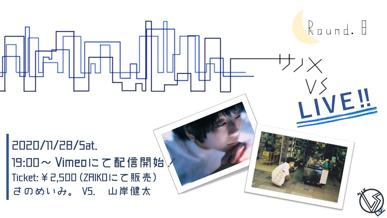【無観客 有料配信】「サノメVS LIVE ROUND8 VS.山岸健太」出演:さのめいみ。/ 山岸健太