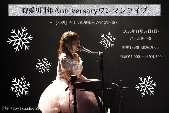 詩愛9周年Anniversaryワンマンライブ 〜【枇杷】キネマ倶楽部への道 第一章〜 10thAlbum『家』レコ発ライブ
