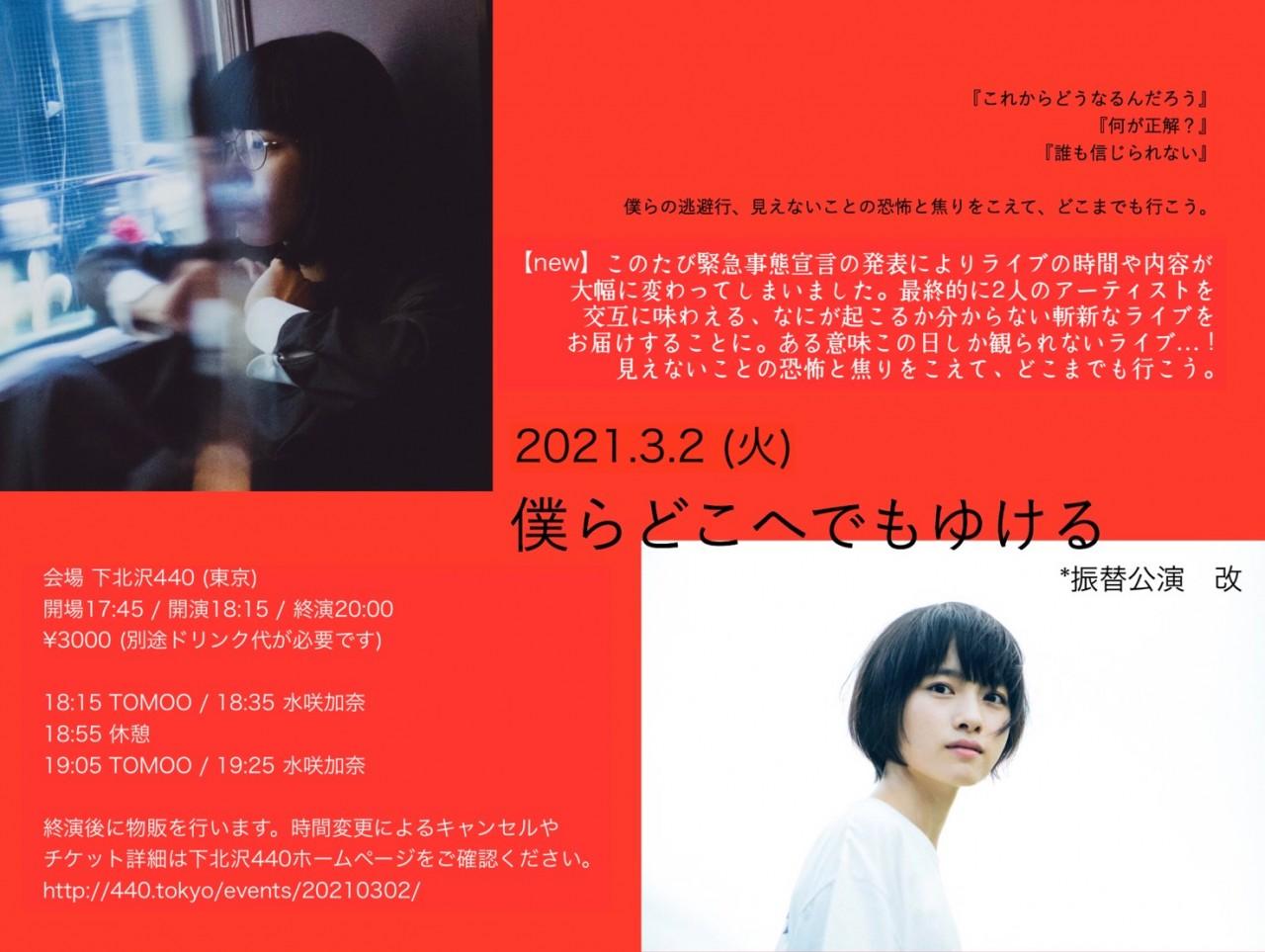 ※時間変更【来場 配信】TOMOO × 水咲加奈 ツーマンライブ「僕らどこへでもゆける」