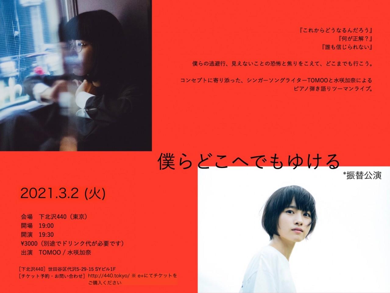 TOMOO × 水咲加奈 ツーマンライブ「僕らどこへでもゆける」