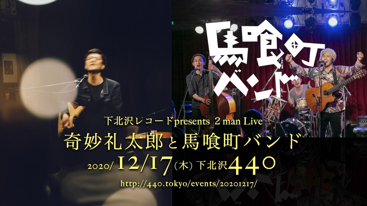 【有観客 有料配信】下北沢レコードpresents 2man Live『奇妙礼太郎と馬喰町バンド』