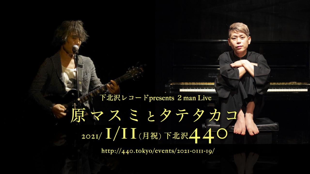 ※公演延期(振替公演調整中)【来場 配信】下北沢レコードpresents 2man Live「原マスミとタテタカコ」