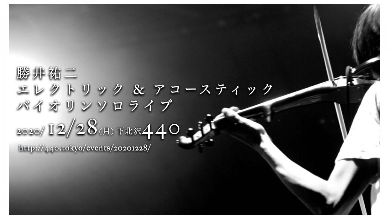 【有観客 有料配信】勝井祐二 エレクトリック & アコースティック バイオリンソロライブ