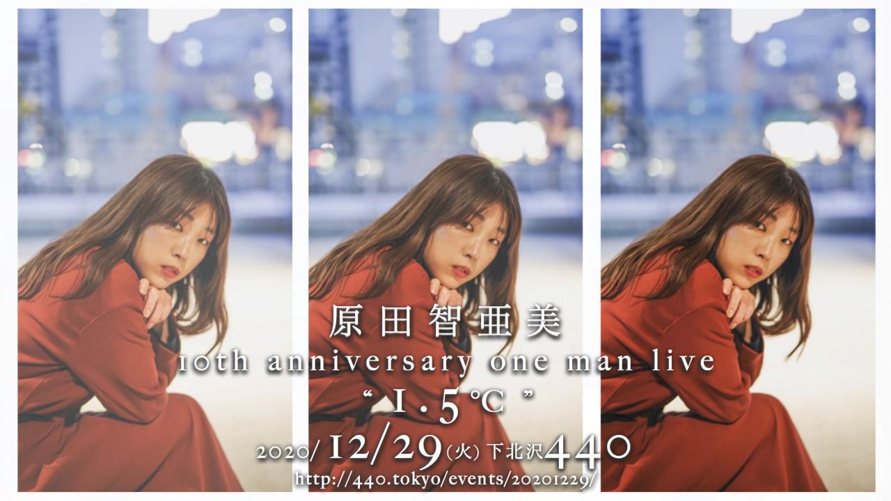 """【有観客 有料配信】原田智亜美 10th anniversary one man live """" 1.5℃ """""""