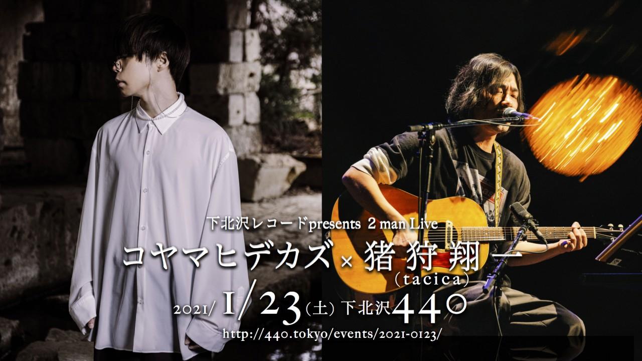※時間変更・希望者払い戻し【来場】下北沢レコードpresents 2man Live「コヤマヒデカズ × 猪狩翔一(tacica)」
