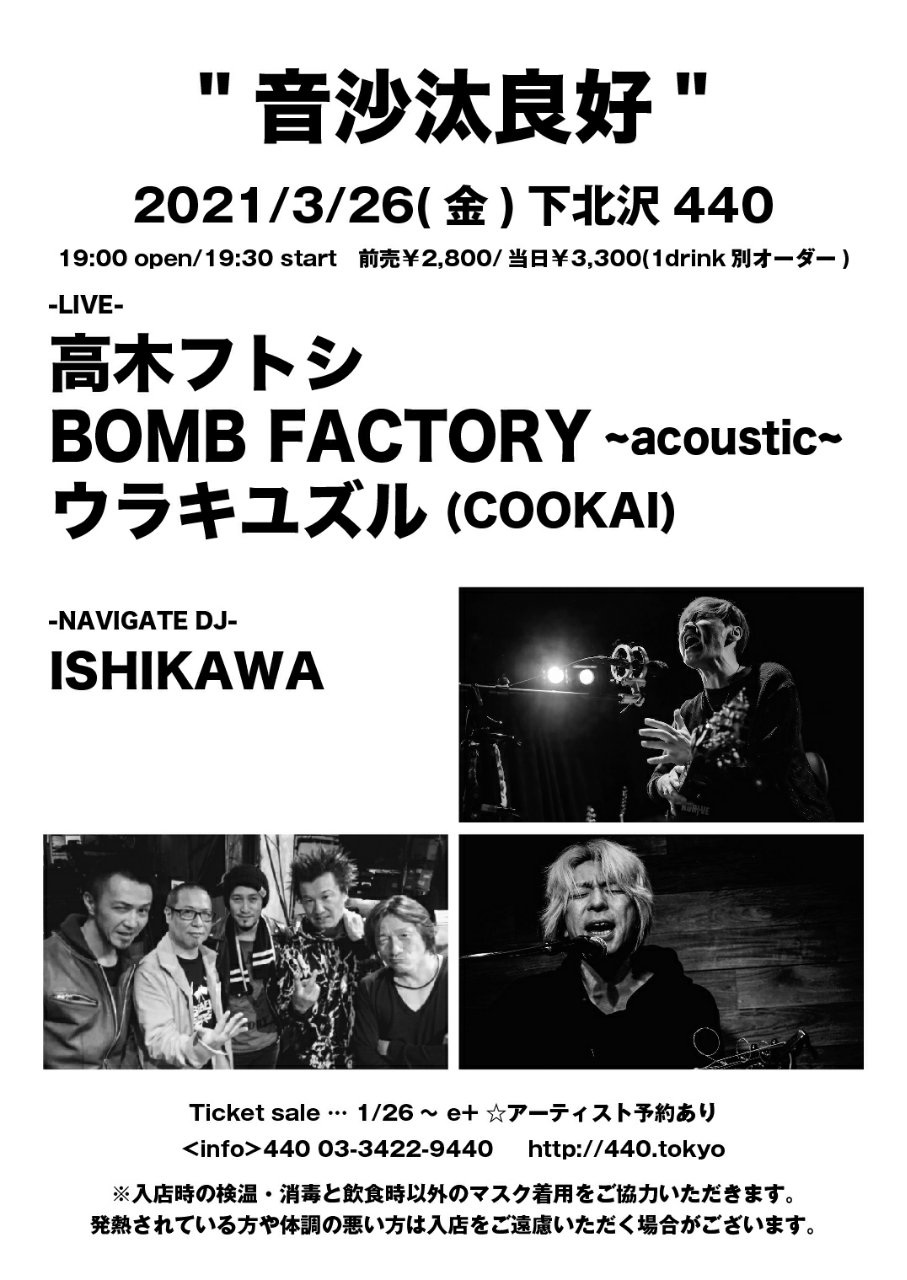 """【来場】""""音沙汰良好"""" 出演:-LIVE-  高木フトシ / ウラキユズル(COOKAI) / BOMB FACTORY ~acoustic~ / -NAVIGATE DJ- ISHIKAWA"""
