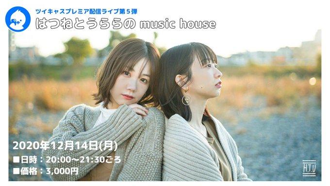 【無観客 有料配信】「はつねとうららのmusic house vol.5」