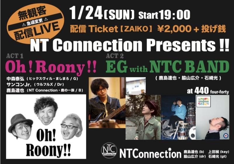 ※内容変更【配信】NT Connection Presents !! 出演:Oh!Roony!! / EG with NTC BAND