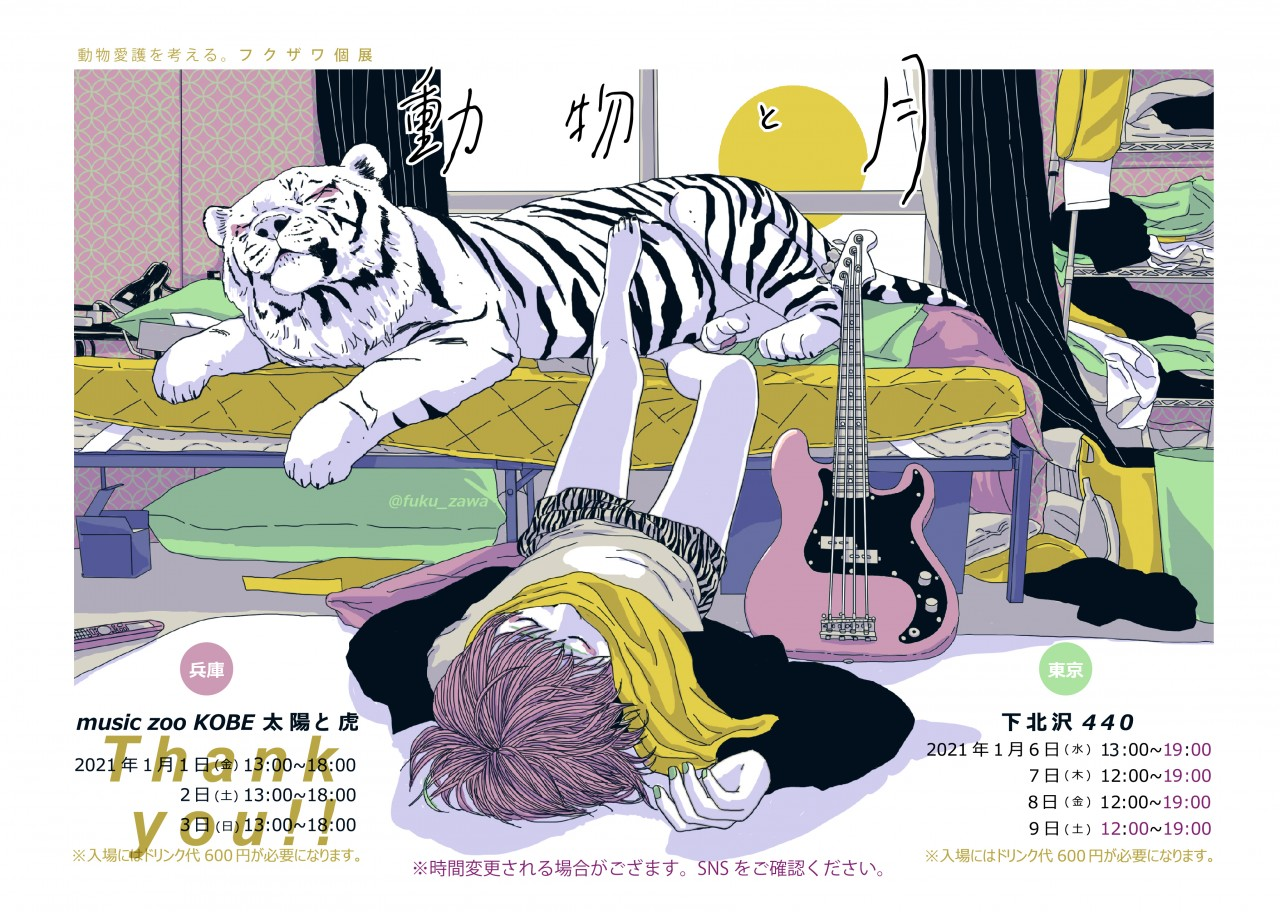 フクザワ個展 2021年正月 動物愛護を考える「動物と月」展[関東編(東京/下北沢)]