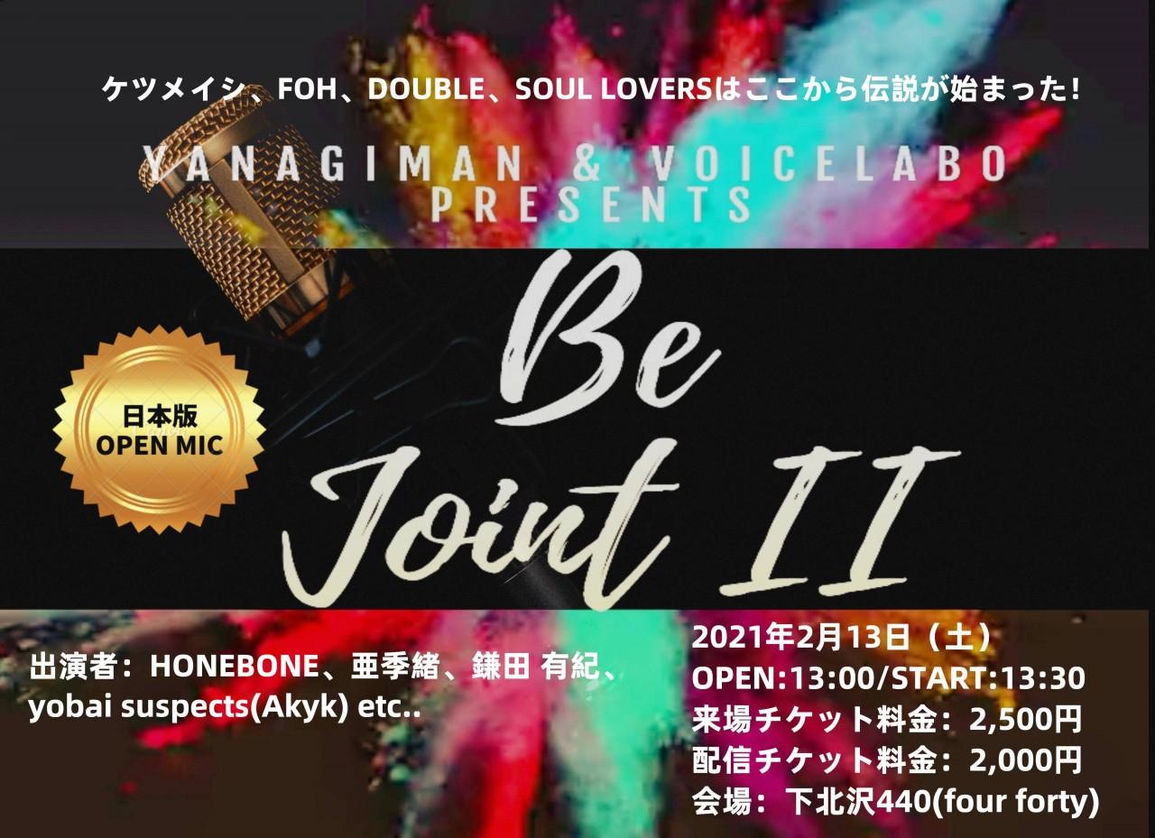 【来場 配信】Be JointⅡ 出演:HONEBONE / 亜季緒 / 鎌田 有紀 / yobai suspects(Akyk) / and more / ナビゲーター:YANAGIMAN / 阿部あかね