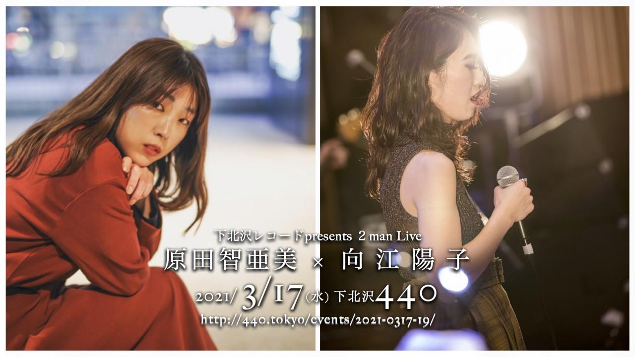 【来場 配信】下北沢レコードpresents 2man Live「原田智亜美 × 向江陽子」