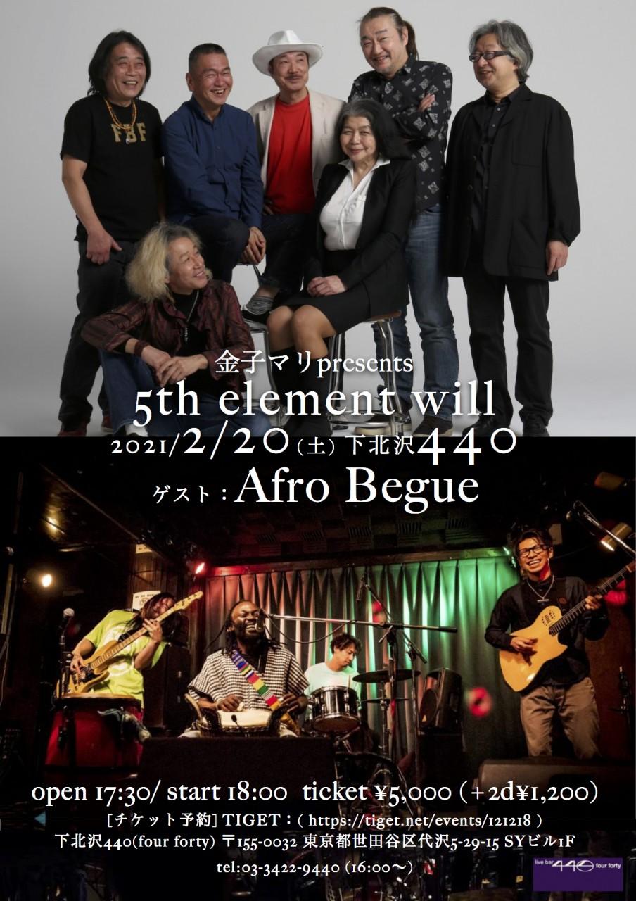 【来場】金子マリpresents 5th element will ゲスト:Afro Begue