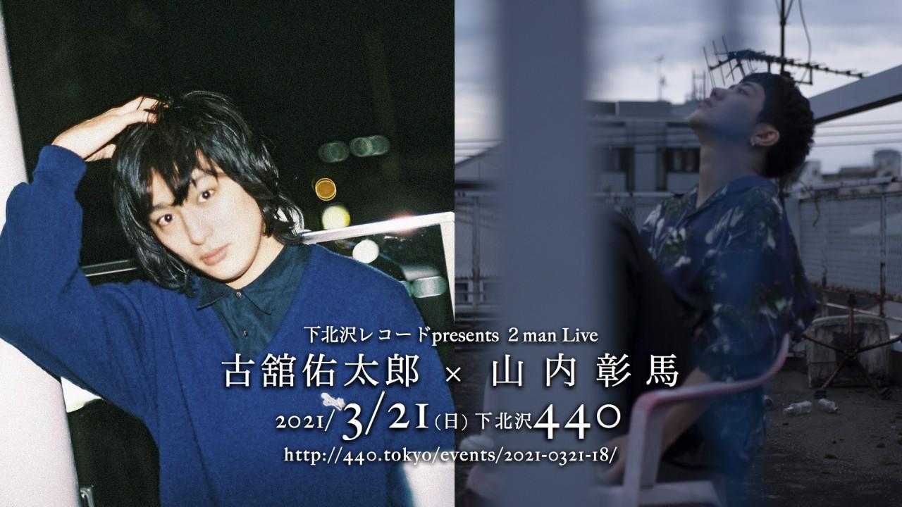 【来場 配信】下北沢レコードpresents 2man Live「古舘佑太郎(2)× 山内彰馬(mother)」