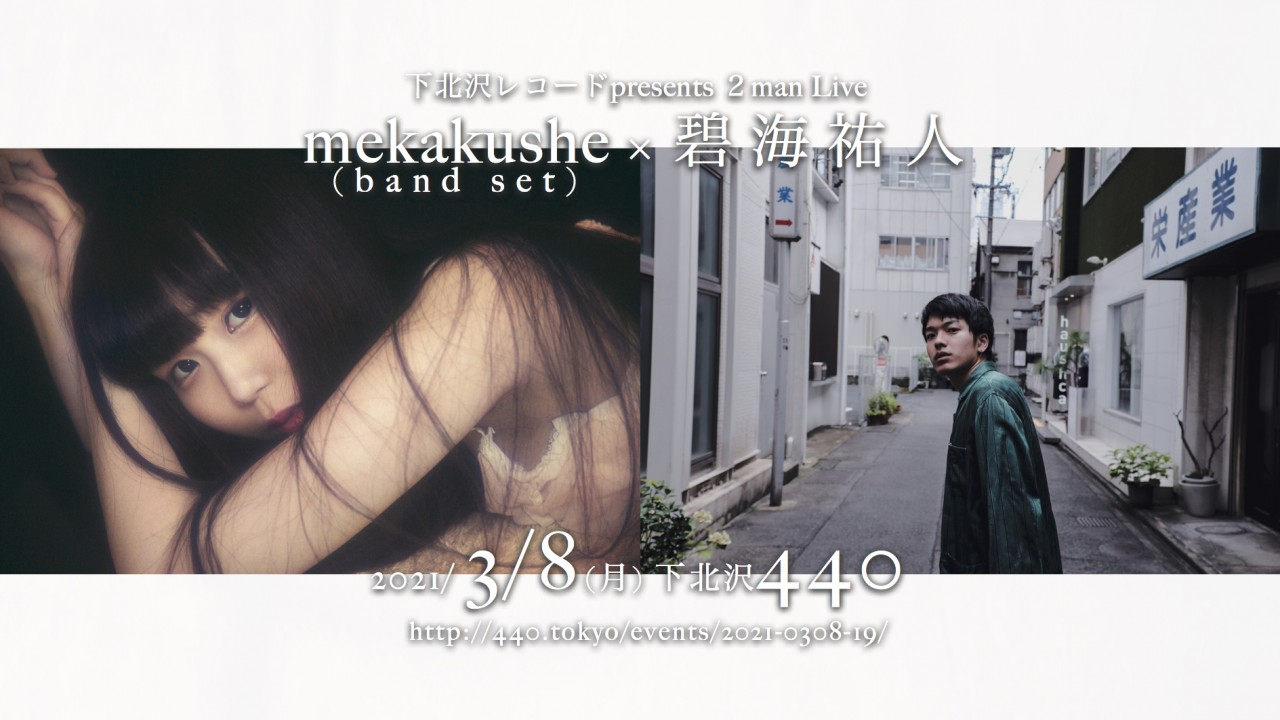 【来場】下北沢レコードpresents 2man Live「mekakushe(band set)× 碧海祐人」