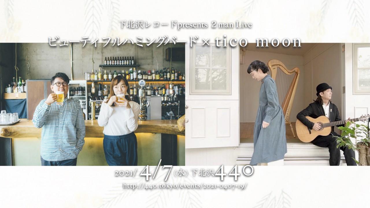 【来場 生配信】下北沢レコードpresents 2man Live「tico moon × ビューティフルハミングバード」