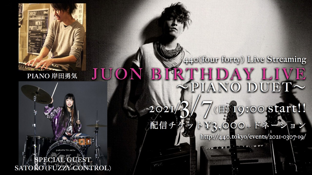 【配信】JUON BIRTHDAY LIVE~PIANO DUET~ PIANO.岸田勇気、SPECIAL GUEST: SATOKO (FUZZY CONTROL)