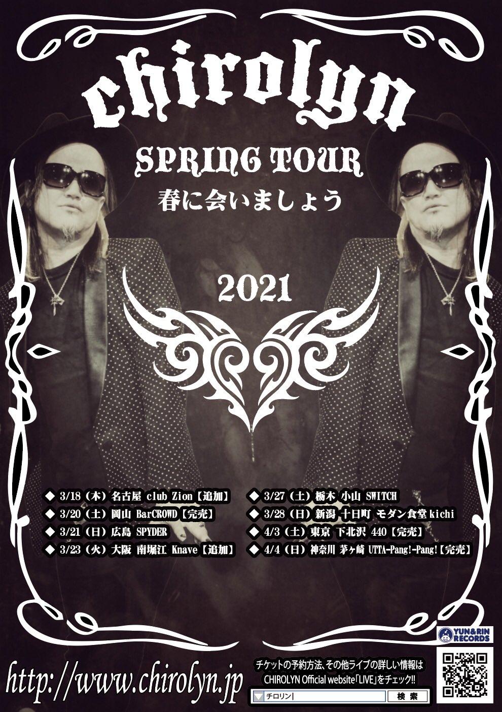 【来場 生配信 ※再振替公演】Chirolyn Spring Tour 春に会いましょう 2021