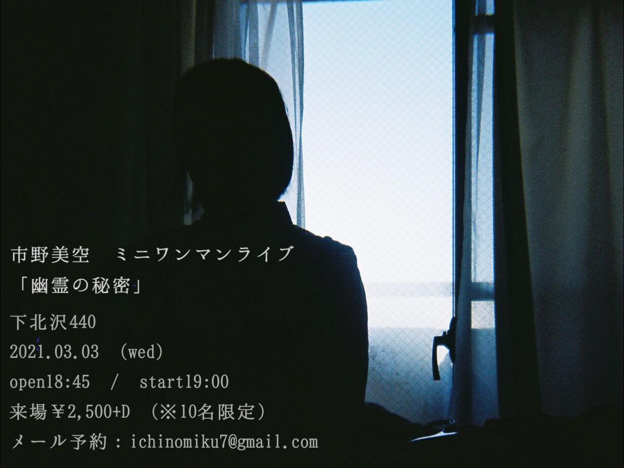 【来場※10名限定】市野美空 ミニワンマンライブ「幽霊の秘密」