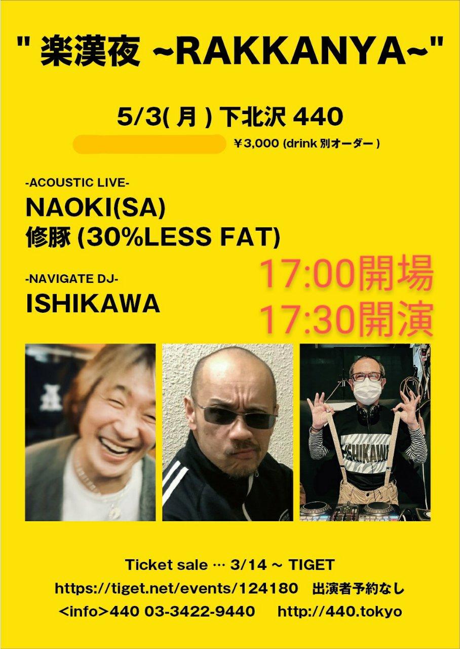 """※時間変更【来場】""""楽漢夜 ~RAKKANYA~"""" 出演:-LIVE- NAOKI(SA) / 修豚(30%LESS FAT) / -DJ- ISHIKAWA"""