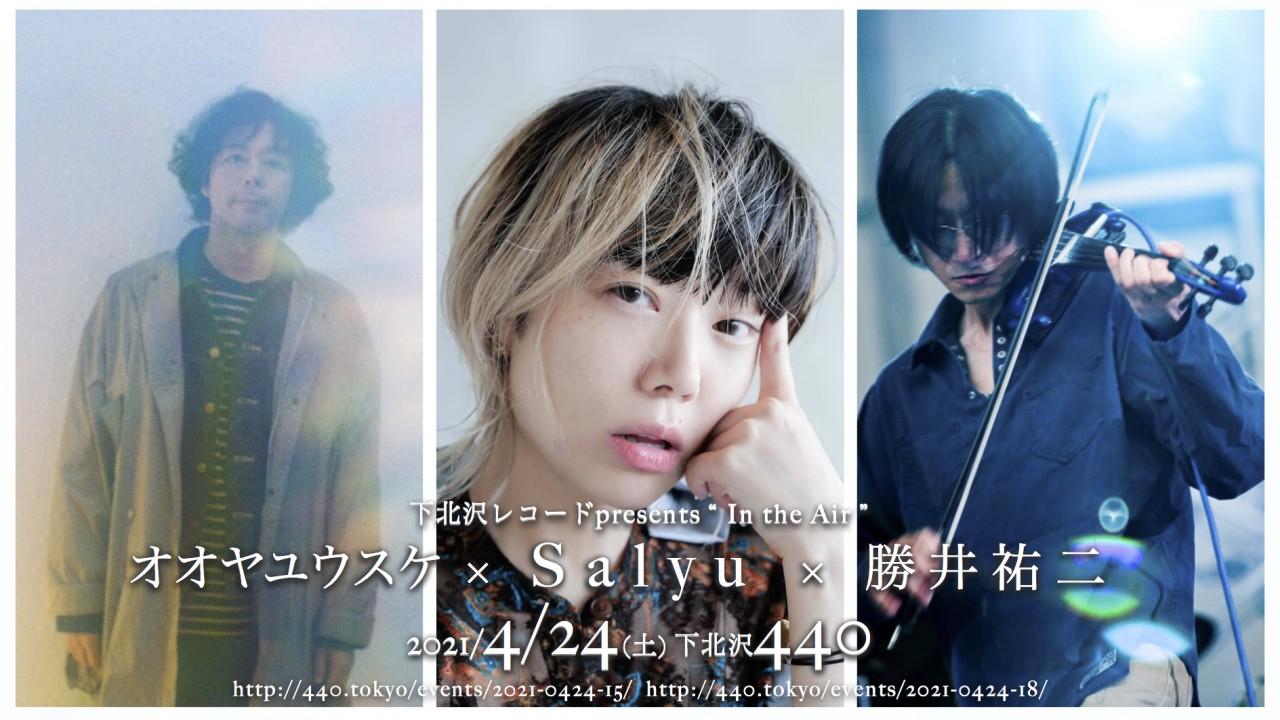 """【来場 生配信 ※1st Stage】下北沢レコードpresents """" In the Air """" オオヤユウスケ × Salyu × 勝井祐二"""