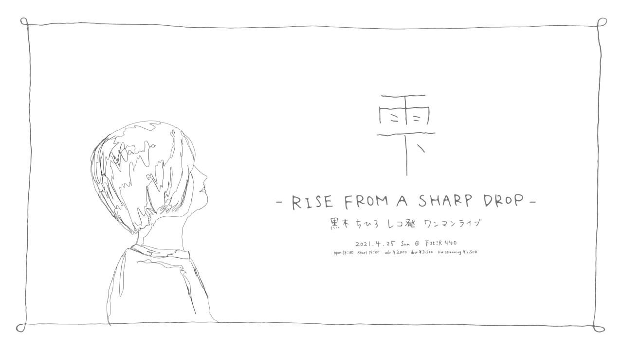※時間変更【来場 生配信(※2020.4.26振替公演)】黒木ちひろレコ発ワンマンライブ『雫 - RISE FROM A SHARP DROP -』