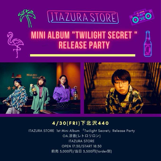 ※時間変更【来場】ITAZURA STORE ミニアルバム「Twilight Secret」Release Party Two-man 出演:ITAZURA STORE / O.A.涼音(レトロリロン)