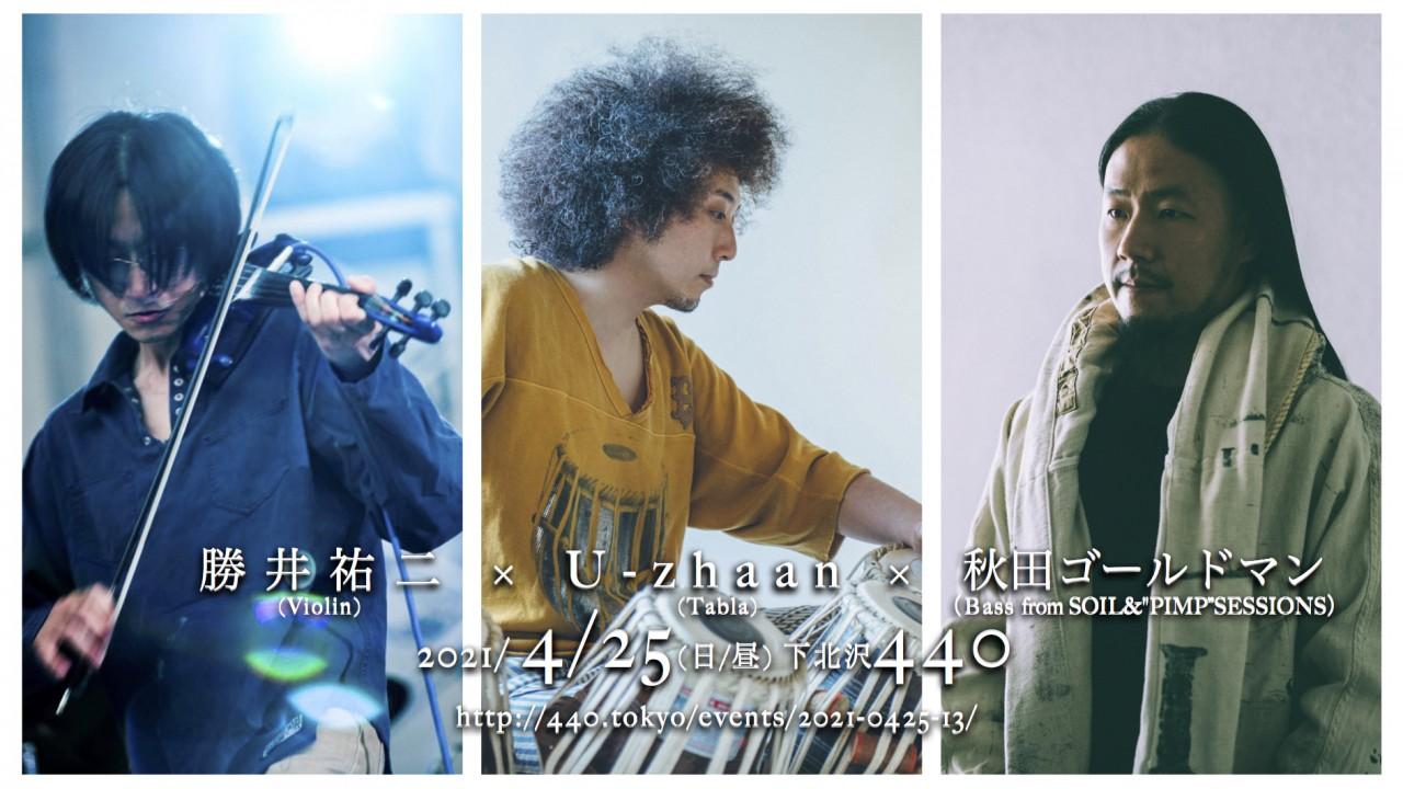 """【来場 生配信】勝井祐二(Violin) × U-zhaan(Tabla) × 秋田ゴールドマン(Bass from SOIL&""""PIMP""""SESSIONS)"""