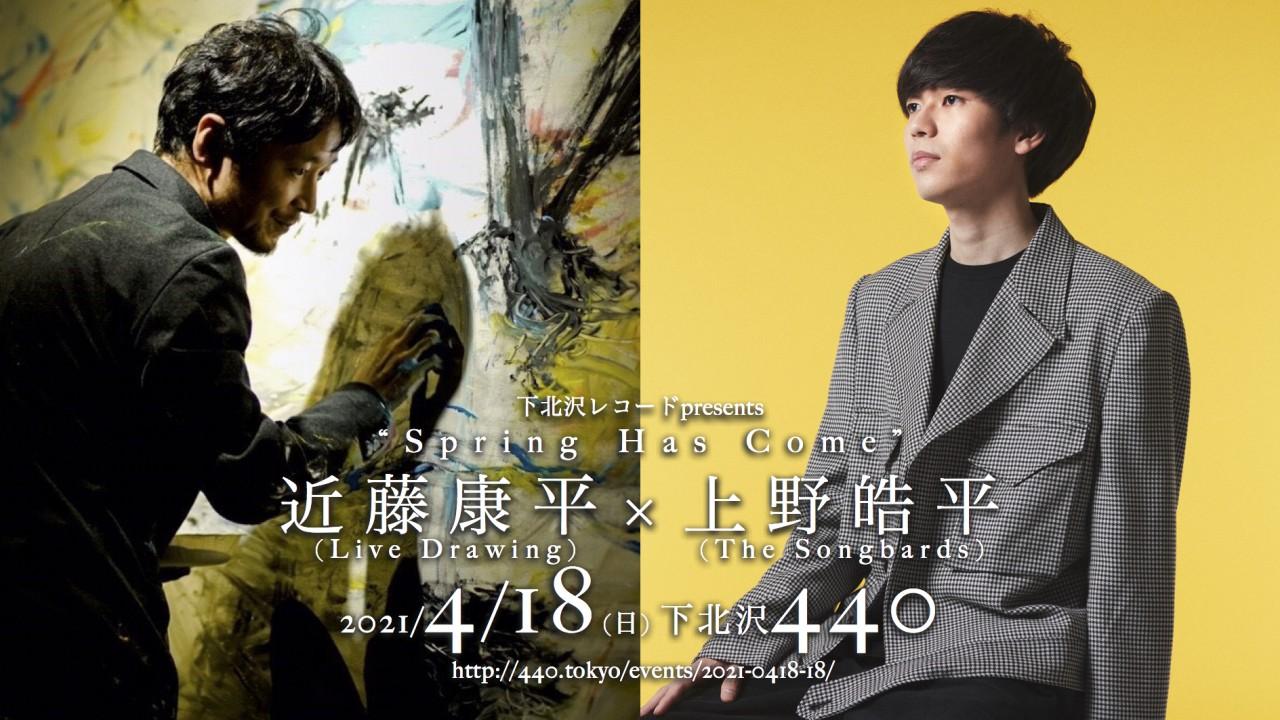 """【来場 生配信】下北沢レコードpresents """"Spring Has Come"""" 出演:上野皓平(The Songbards)× 近藤康平(Live Drawing)"""