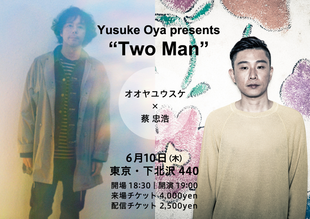 【来場 生配信】Yusuke Oya presents「Two Man」出演:オオヤユウスケ (Polaris)  × 蔡忠浩 (bonobos)
