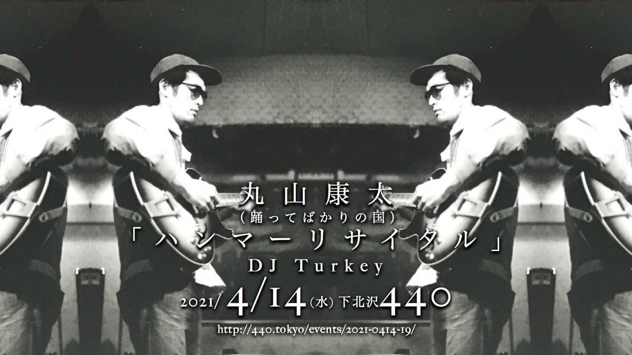 【来場 生配信】丸山康太(踊ってばかりの国)ワンマン「ハンマーリサイタル」 DJ:Turkey