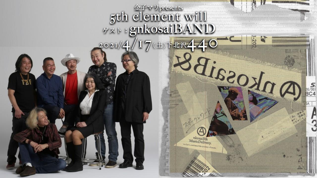【来場】金子マリpresents 5th element will ゲスト:gnkosaiBAND