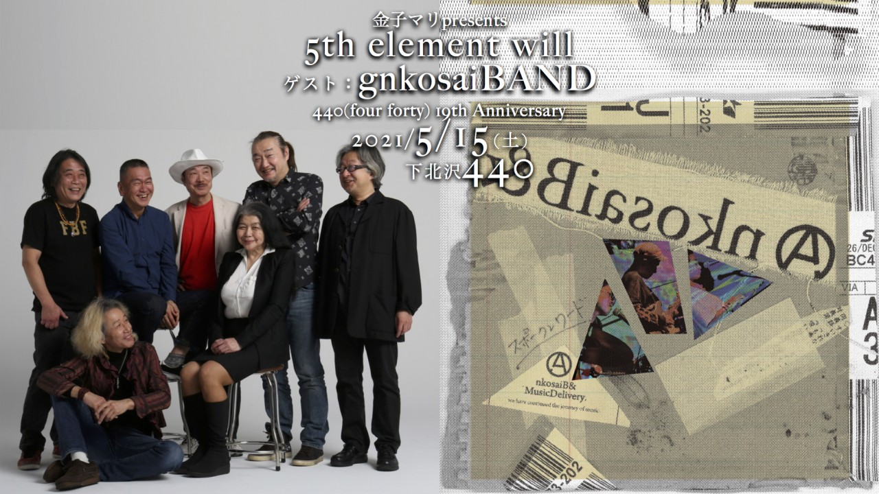 【来場】金子マリpresents 5th element will ゲスト:gnkosaiBAND  440(four forty) 19th Anniversary