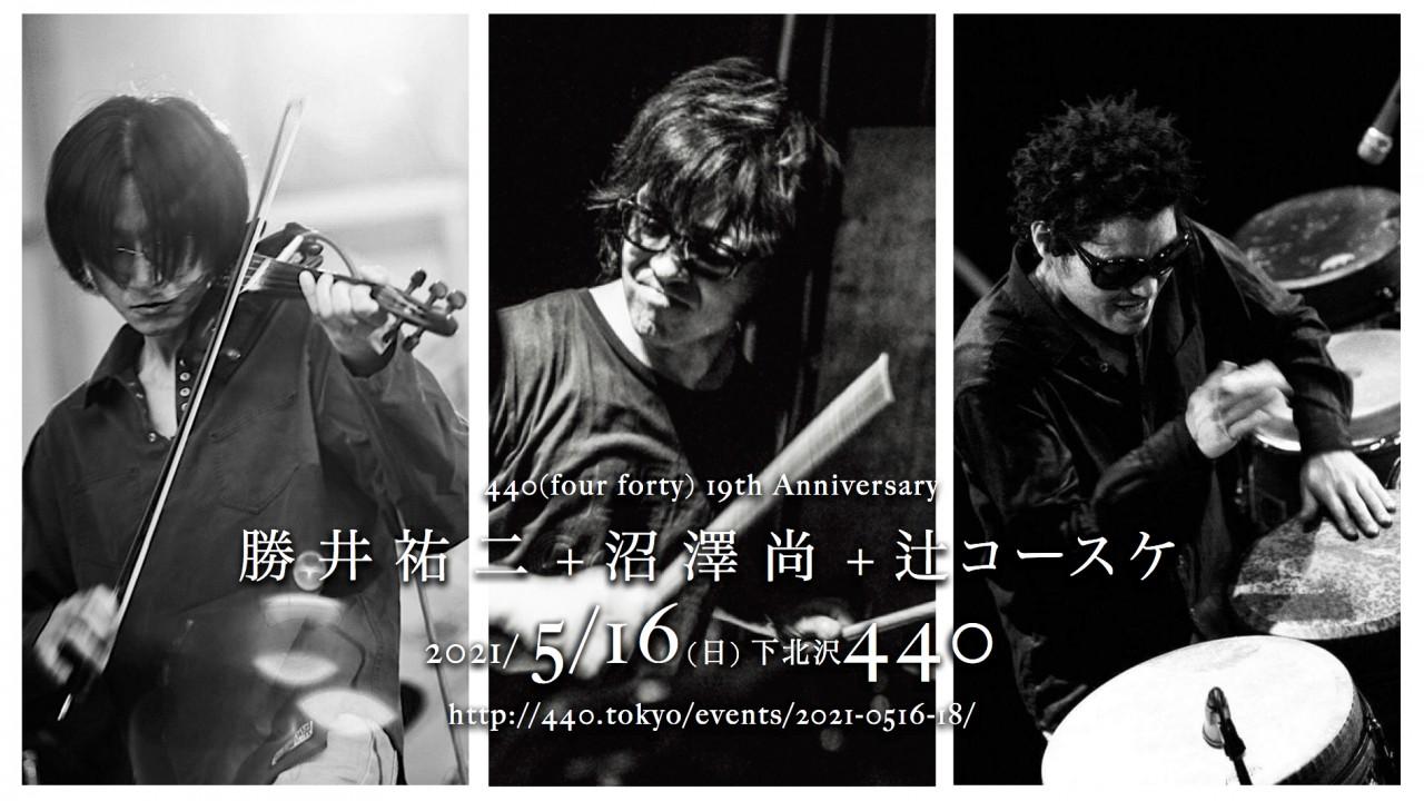 【来場 生配信】勝井祐二 + 沼澤尚 + 辻コースケ 440(four forty) 19th Anniversary