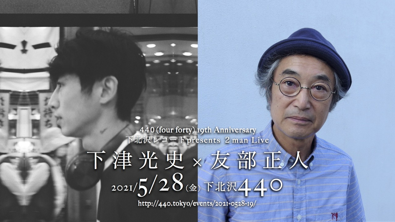 【来場】下北沢レコードpresents 2man Live「友部正人 × 下津光史」 440(four forty) 19th Anniversary