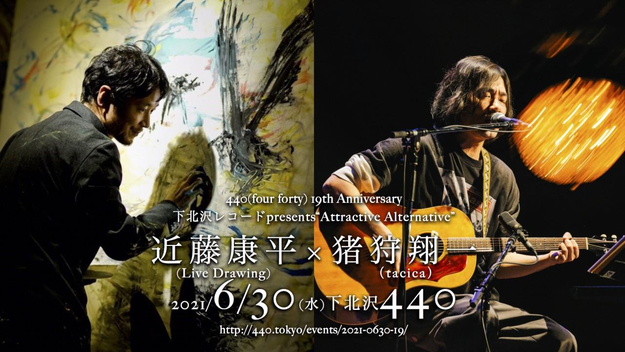 """【来場 配信】下北沢レコードpresents """"Attractive Alternative"""" 猪狩翔一(tacica)× 近藤康平(Live Drawing)"""