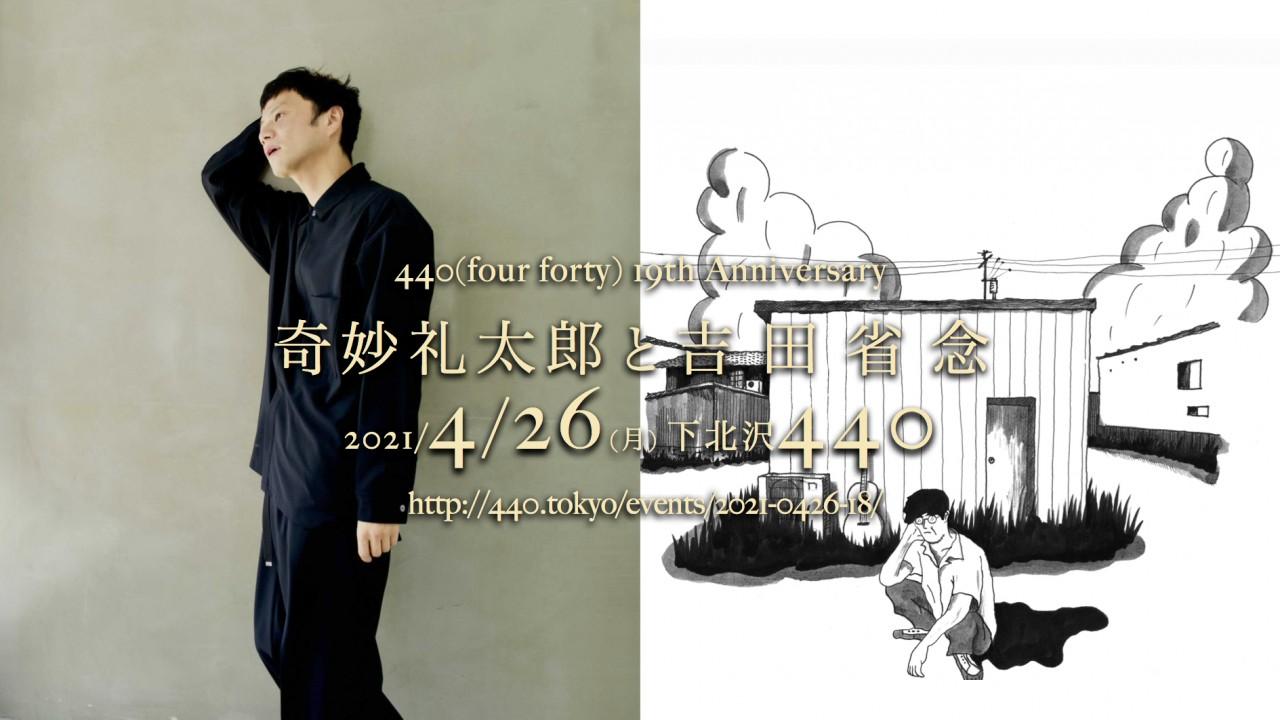 【来場 生配信】奇妙礼太郎と吉田省念 440(four forty) 19th Anniversary