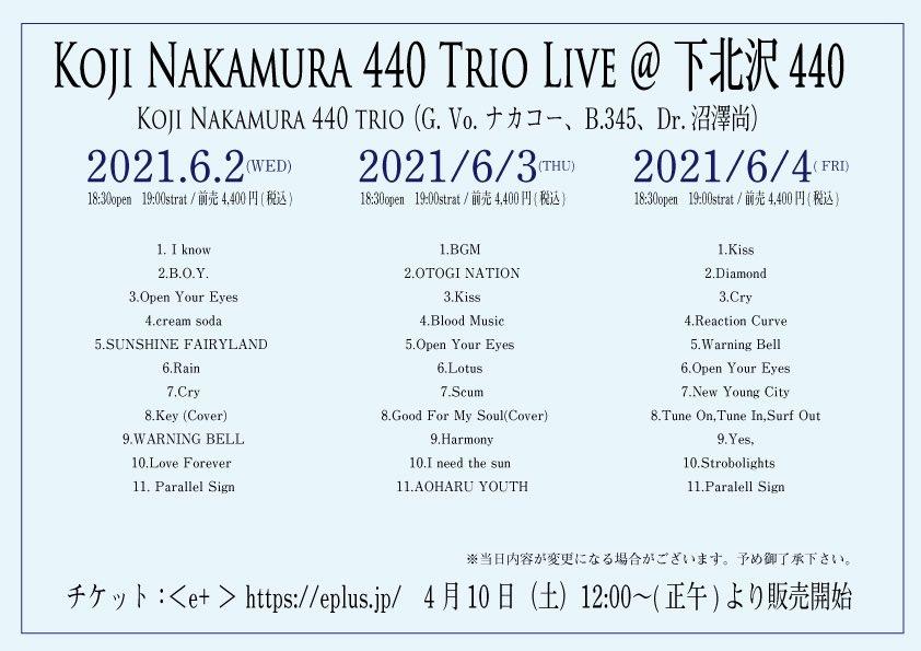 【来場】Koji Nakamura 440 Trio Live(Gt.Vo.ナカコー、Ba.345、Dr.沼澤尚)440(four forty) 19th Anniversary