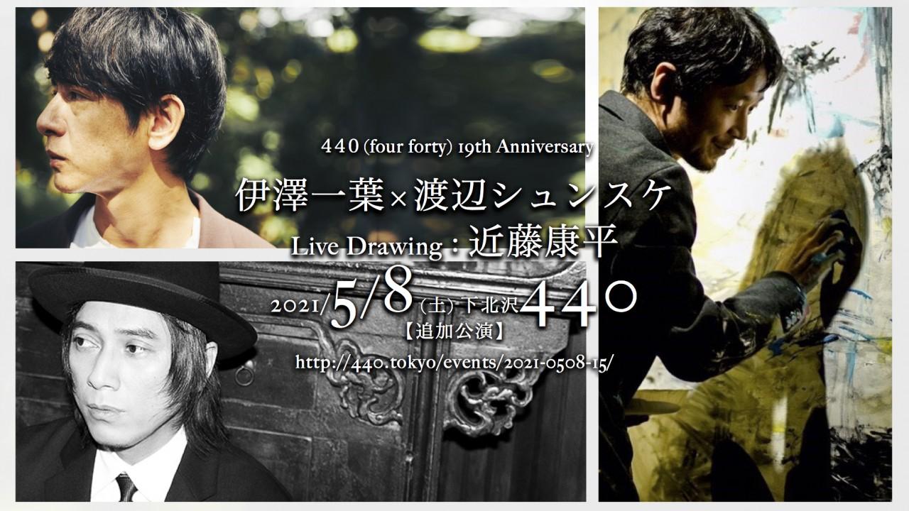 【来場※追加公演】伊澤一葉 × 渡辺シュンスケ(Schroeder-Headz) Live Drawing:近藤康平 440(four forty) 19th Anniversary