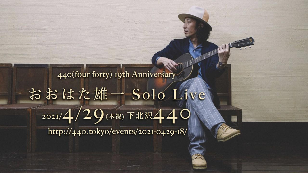 【来場 生配信】おおはた雄一 Solo  Live   440(four forty) 19th Anniversary