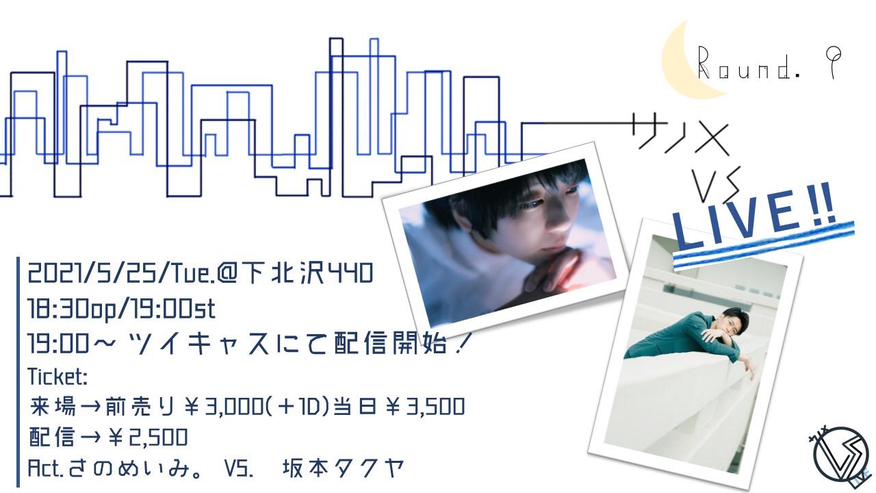 【来場 生配信】サノメ VS LIVE ROUND 9  出演:さのめいみ。VS.  坂本タクヤ