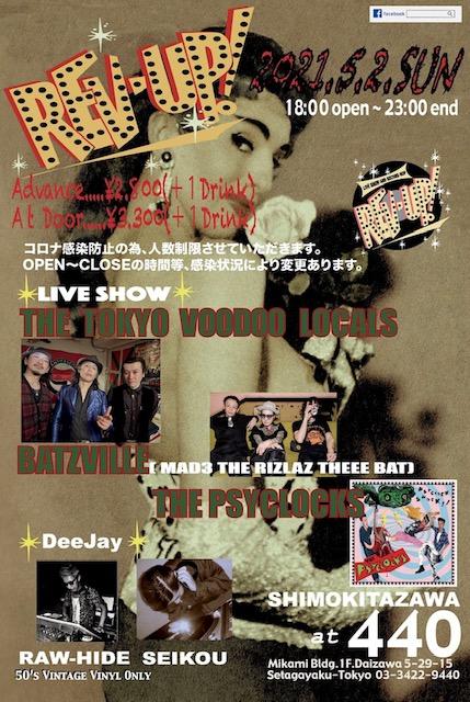 ※公演中止【来場】『REV-UP! Vol.80』Bands…THE TOKYO VOO DOO LOCALS / BATZVILLE / THE PSYCLOCKS  / DeeJay…RAW-HIDE / SEIKOU