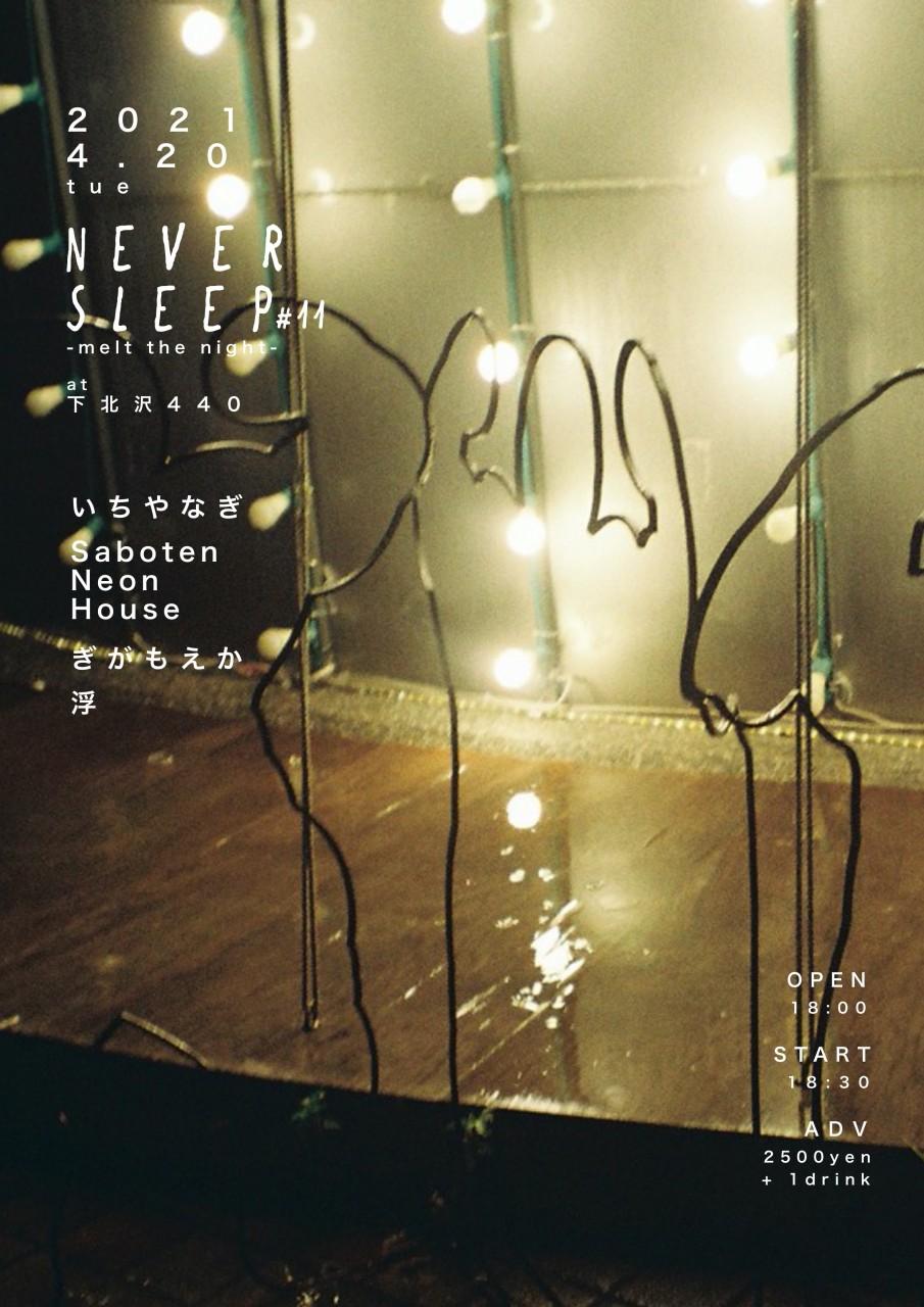 【来場 生配信】NEVER SLEEP #11 -melt the night- 出演:いちやなぎ / Saboten Neon House / ぎがもえか / 浮