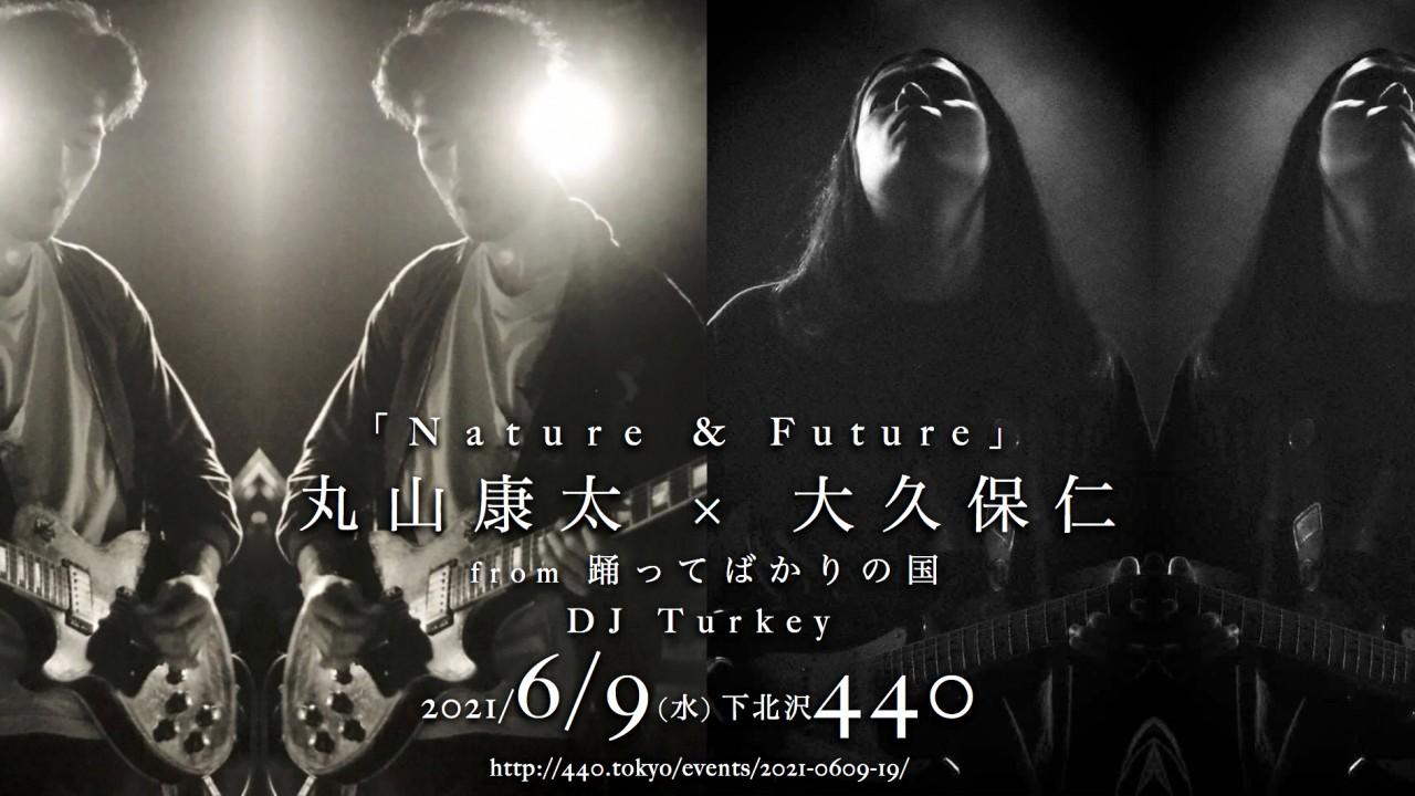 【来場 生配信】丸山康太 × 大久保仁 from 踊ってばかりの国 ツーマン「Nature & Future」DJ:Turkey
